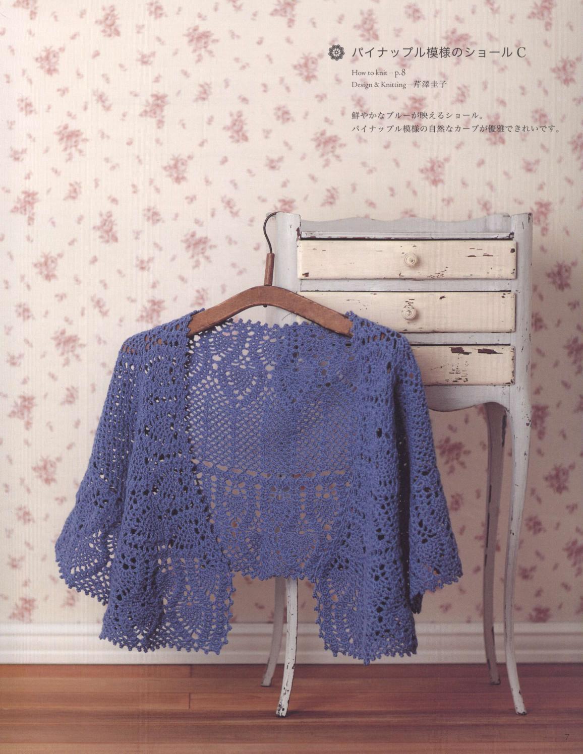 Asahi original crochet best selection 2012 page 7