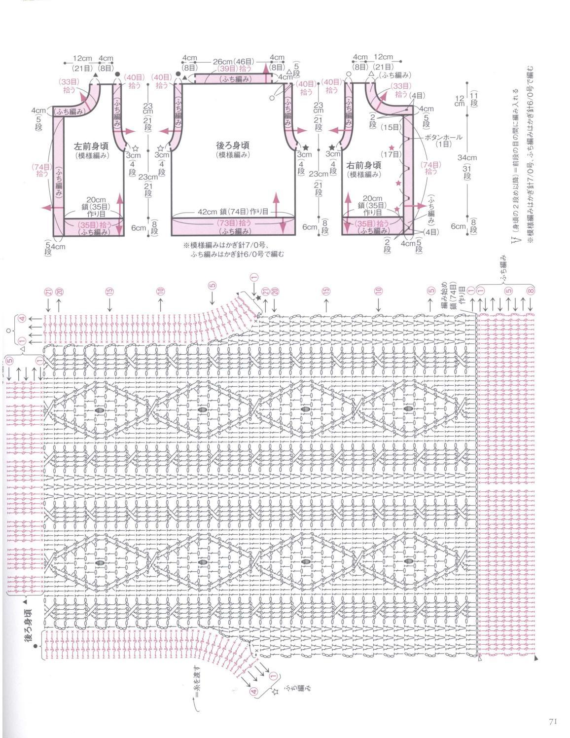 Asahi original crochet best selection 2012 page 71
