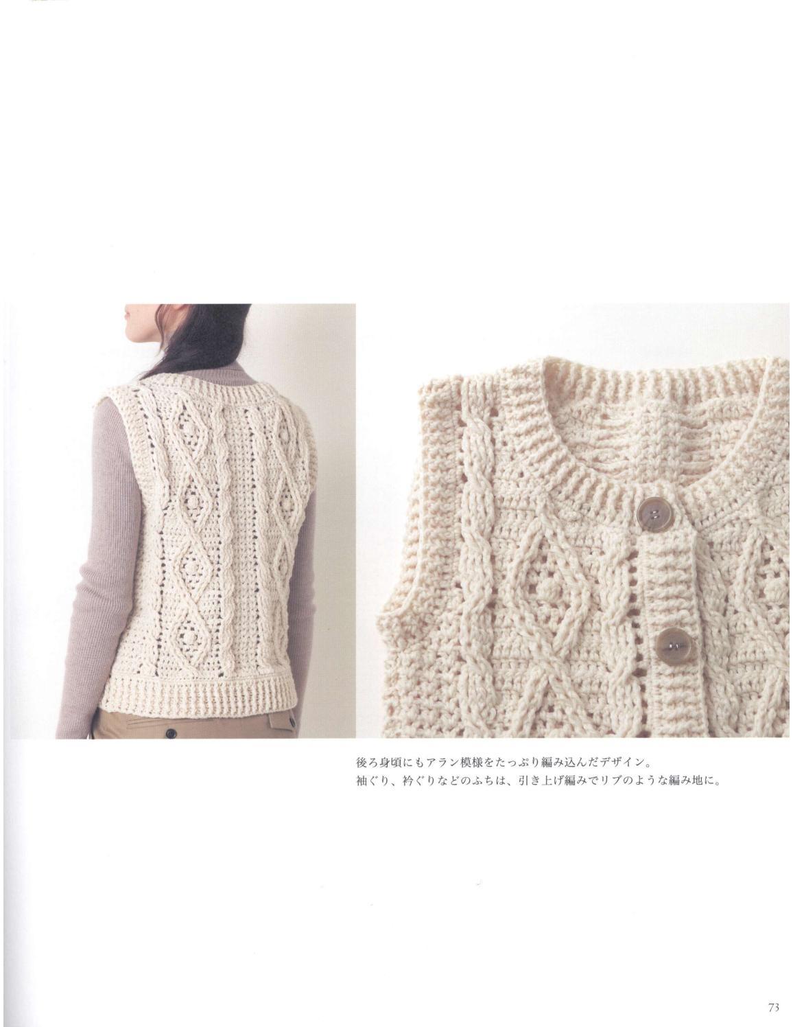 Asahi original crochet best selection 2012 page 73
