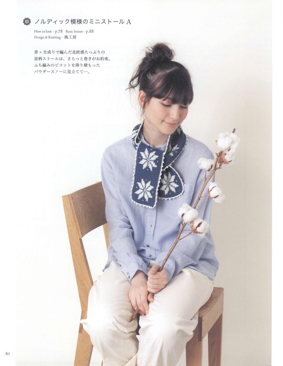 Asahi original crochet best selection 2012 page 80