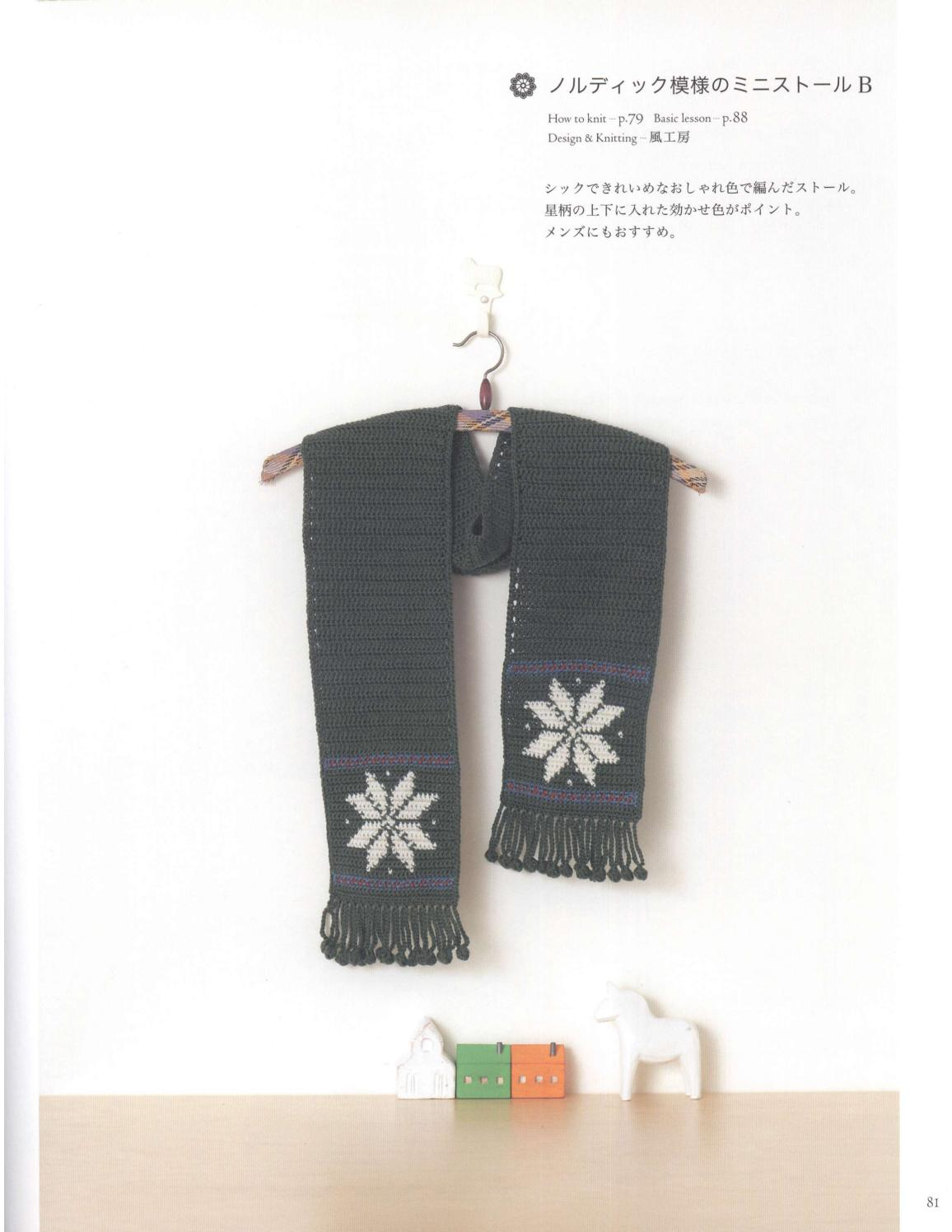 Asahi original crochet best selection 2012 page 81