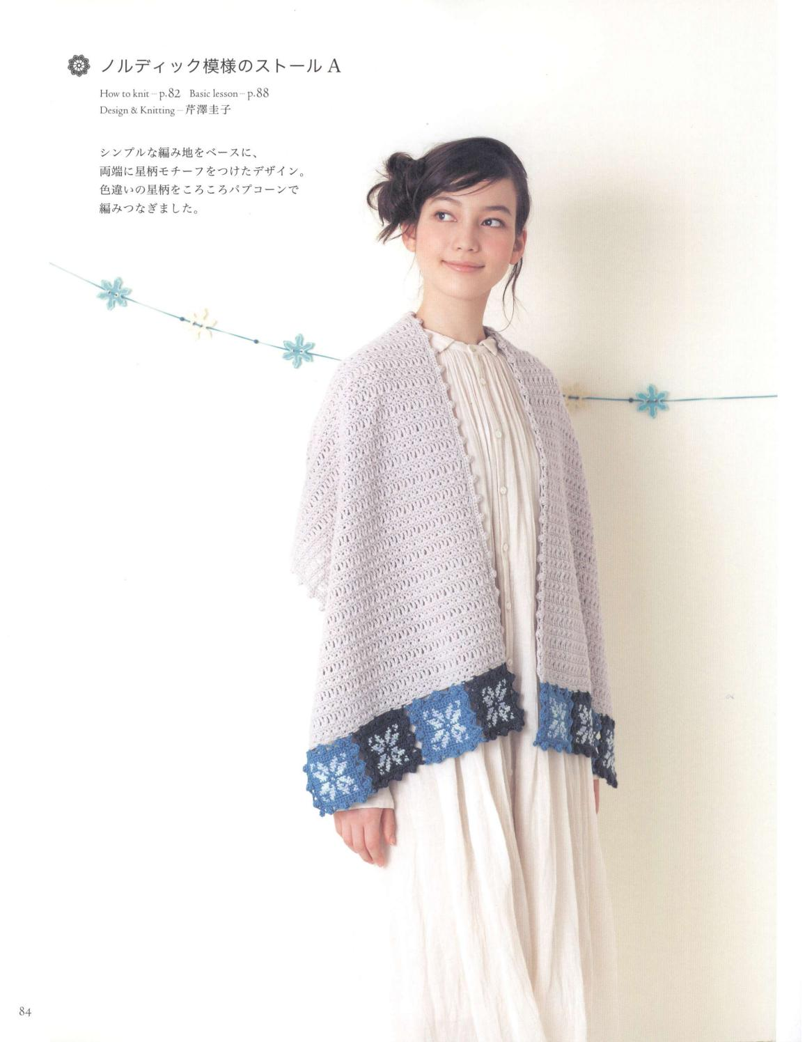Asahi original crochet best selection 2012 page 84