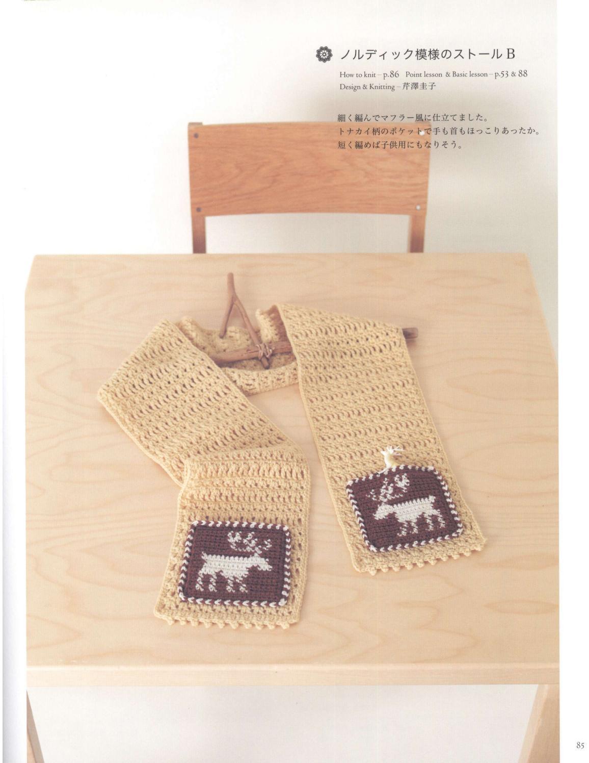 Asahi original crochet best selection 2012 page 85
