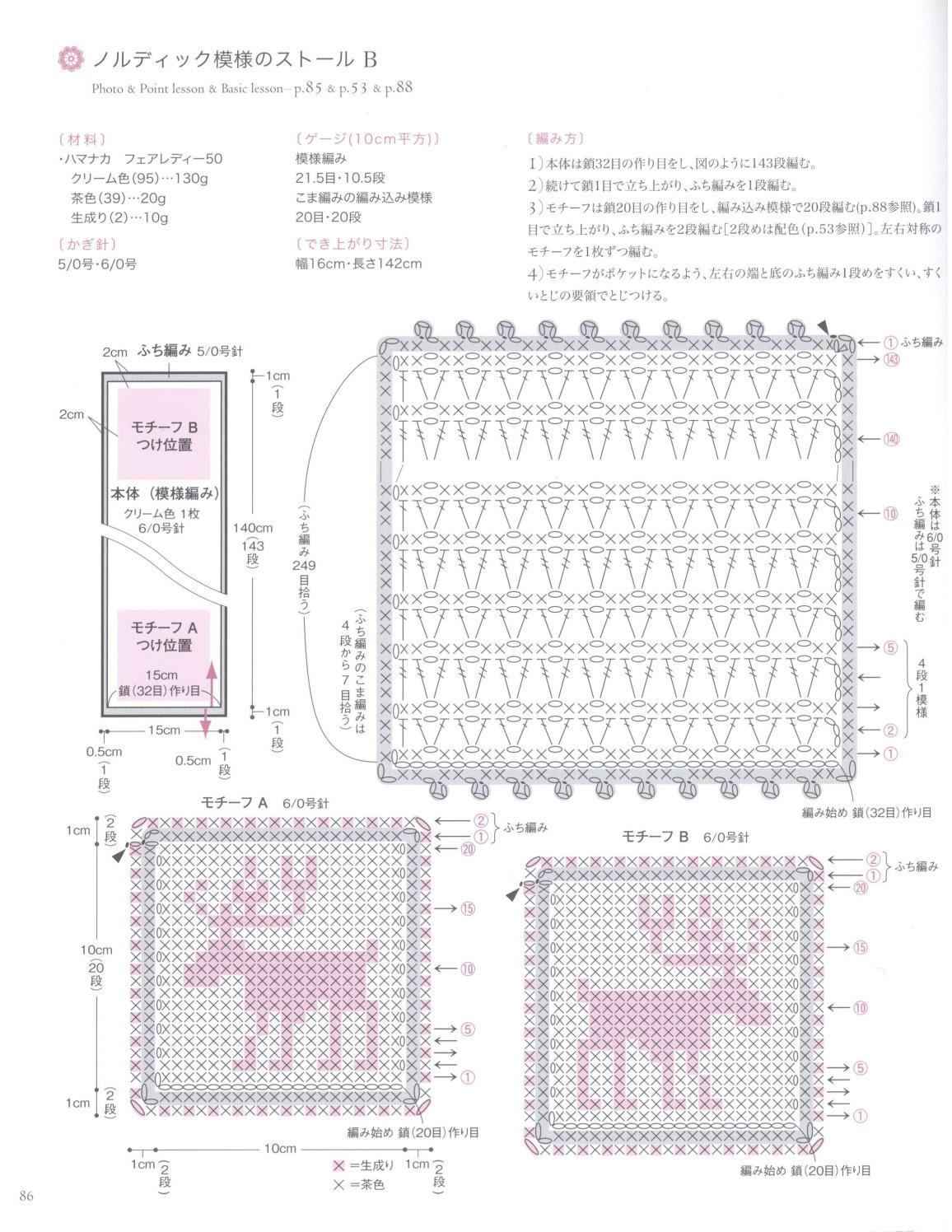 Asahi original crochet best selection 2012 page 86