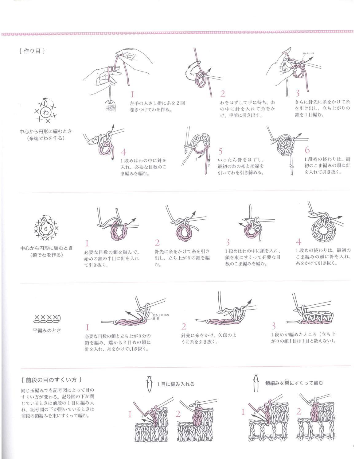 Asahi original crochet best selection 2012 page 91