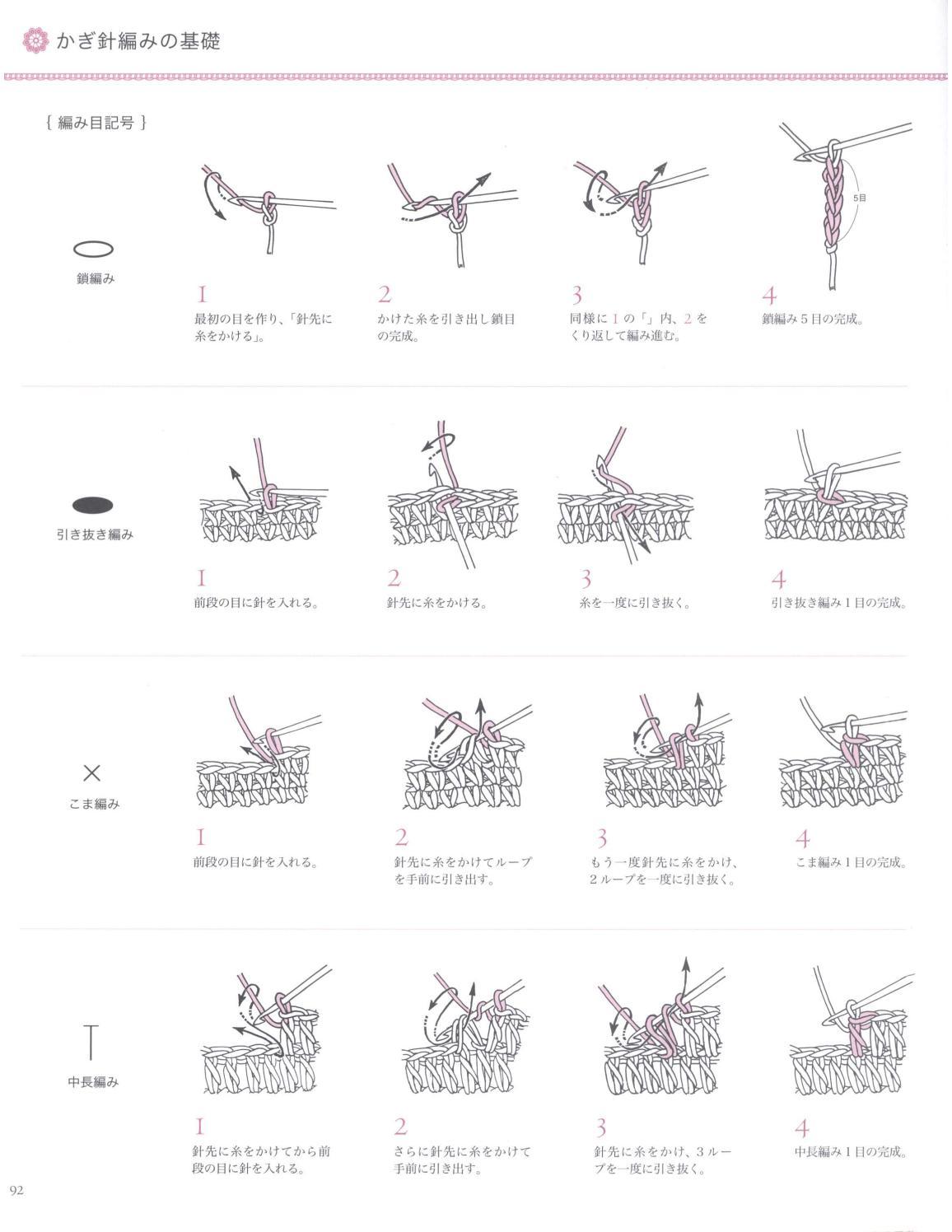 Asahi original crochet best selection 2012 page 92