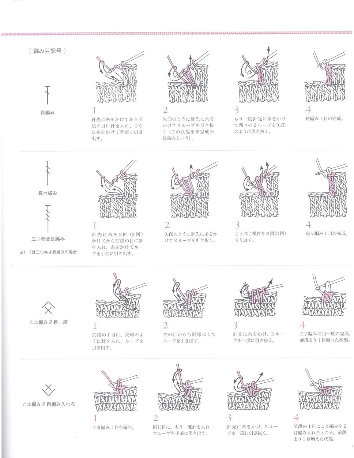 Asahi original crochet best selection 2012 page 93