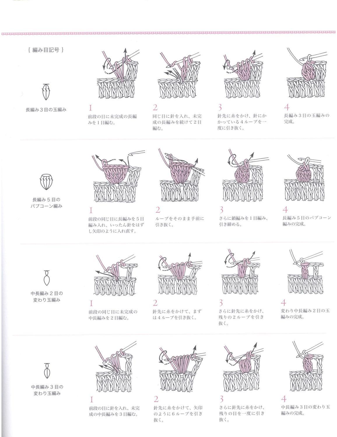 Asahi original crochet best selection 2012 page 95