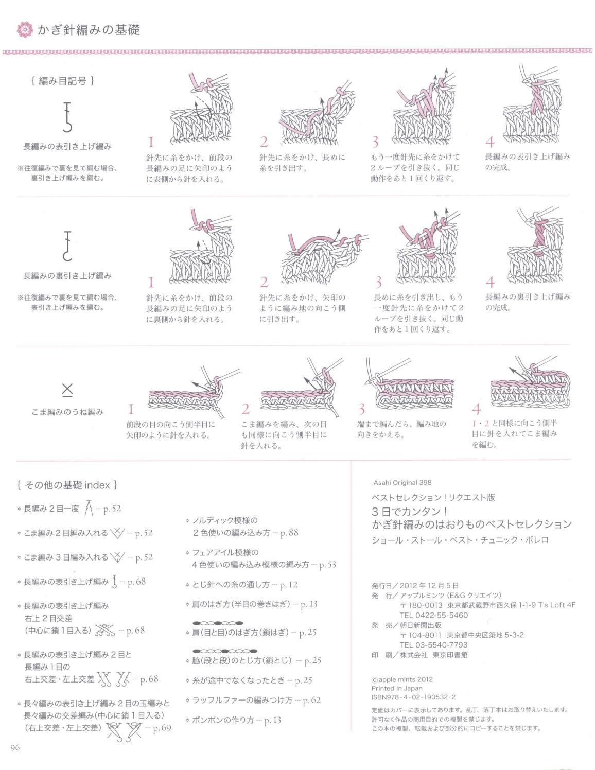 Asahi original crochet best selection 2012 page 96