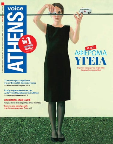 332217503efb Athens Voice 589 by Athens Voice - issuu