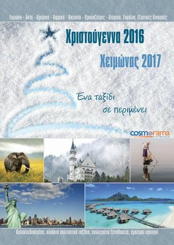 Ταξίδια Cosmorama Χριστούγεννα 2016 - Χειμώνας 2017 by Cosmorama ... 9f6088f4935