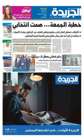 ac4e8af67 عدد الجريدة 04 نوفمبر 2016 by Aljarida Newspaper - issuu