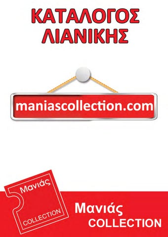 ef900071b82 MANIAS COLLECTION - Issuu
