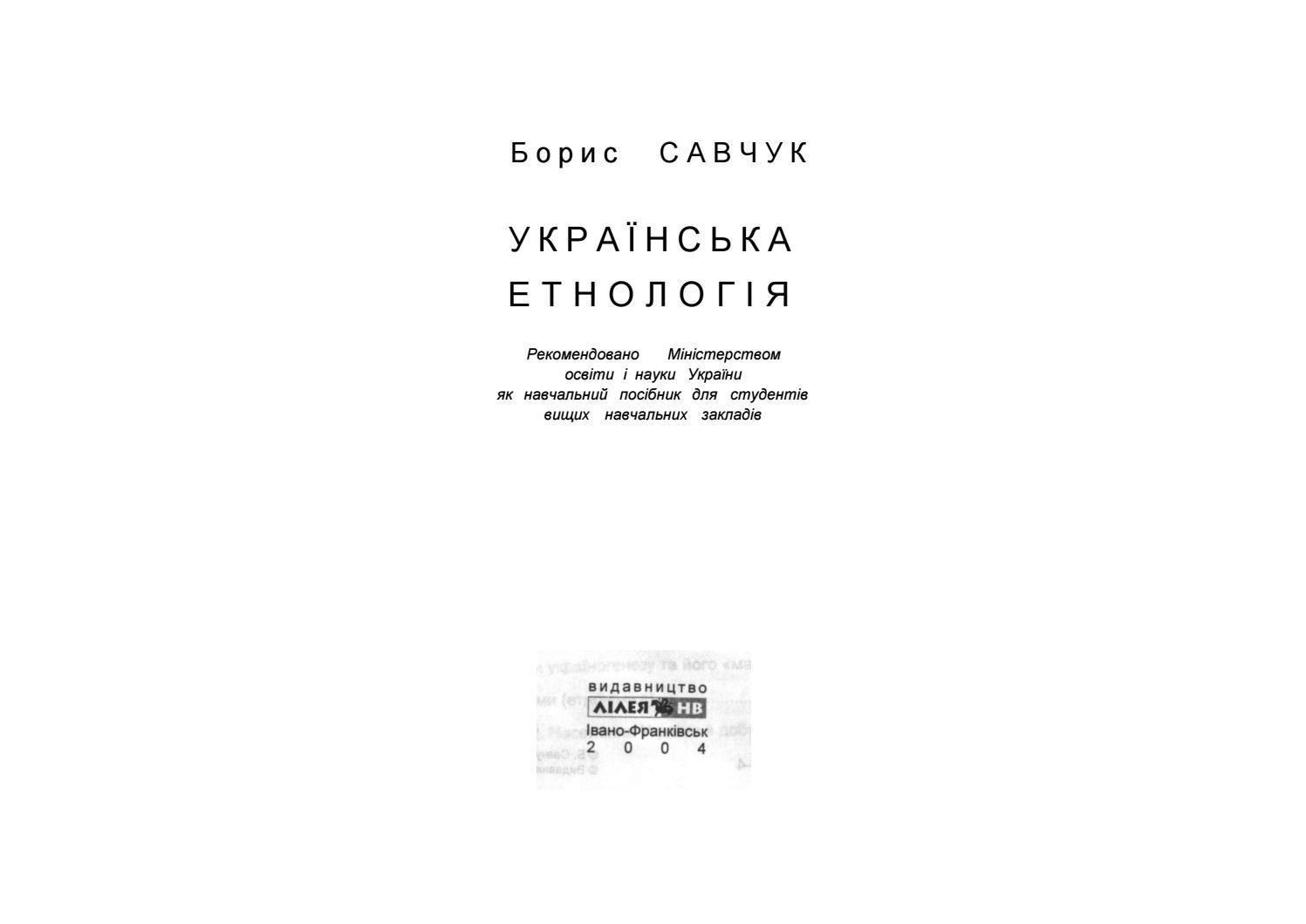 Ukrainian ethnology. B. Savchuk by coinsgenius - issuu f523b5ed5955c