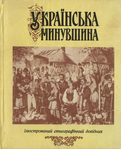 Ukrainian past. Ukrainian ethnographic collection (with ... 5c7dfdb750ca3