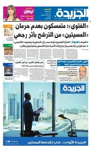 46309dc53 عدد الجريدة 05 نوفمبر 2016 by Aljarida Newspaper - issuu