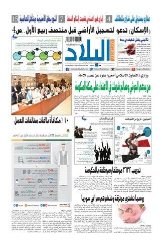 a8ca54a89 Albilad 11062016 by Albilad Newspaper - issuu