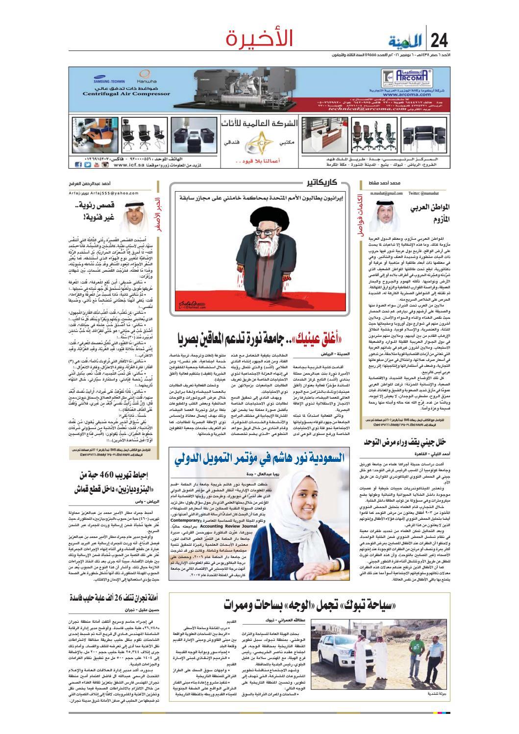 091e2b0cf Madina 20161106 by Al-Madina Newspaper - issuu