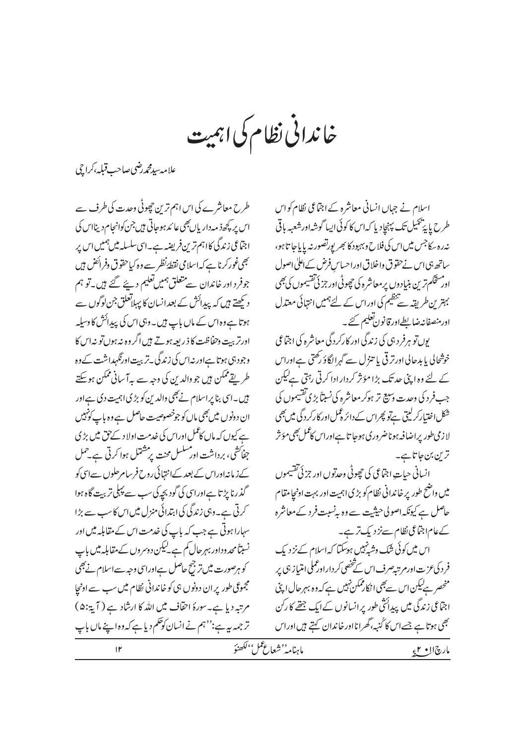 essay waqt ki ahmiyat in urdu