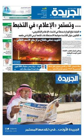 d5b5c31a8 عدد الجريدة 06 نوفمبر 2016 by Aljarida Newspaper - issuu