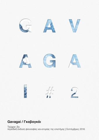 το γεννητικό HSV-1 που χρονολογείται