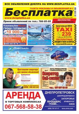 Besplatka  45 Днепр by besplatka ukraine - issuu 8e86f130582