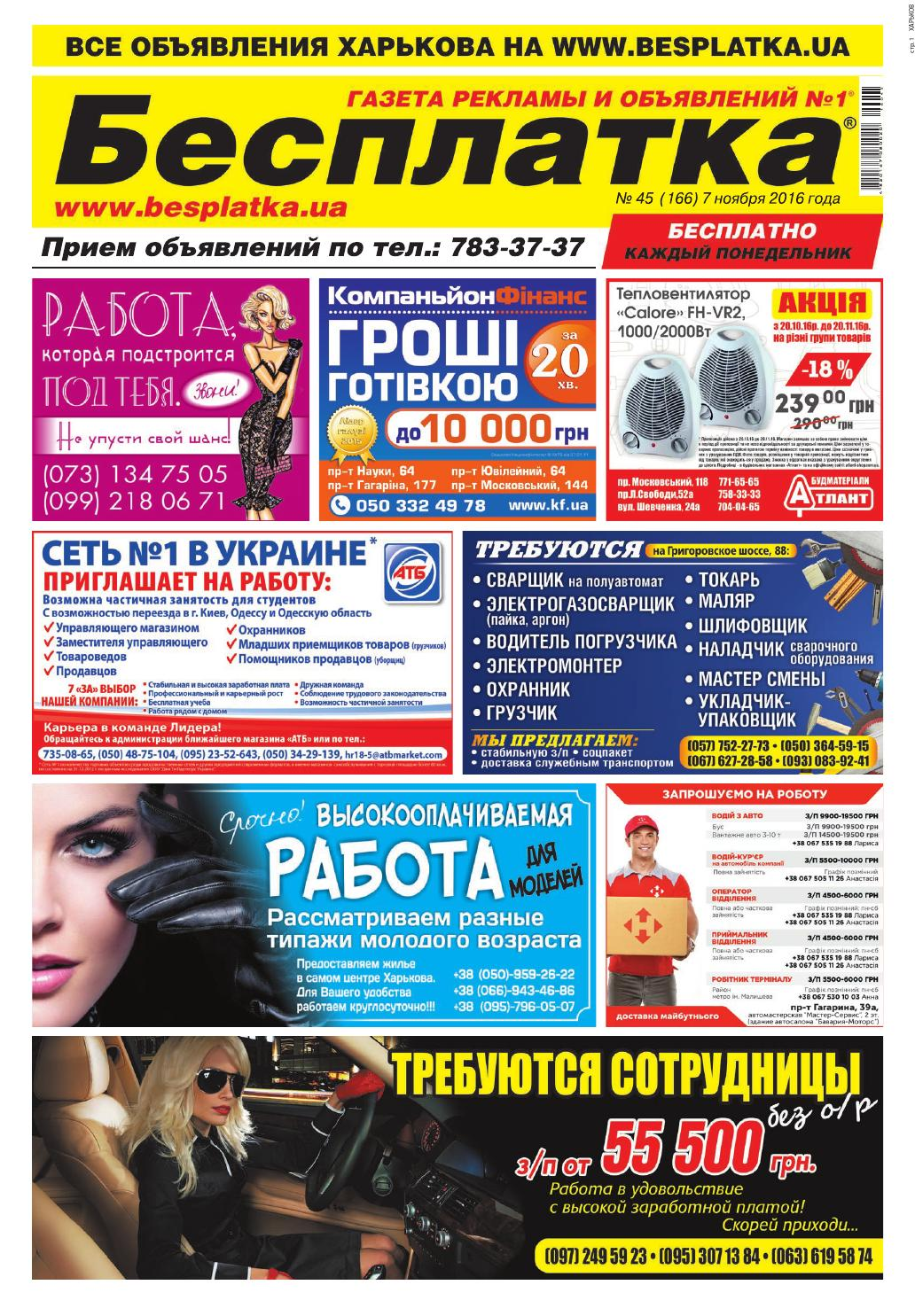 Besplatka  45 Харьков by besplatka ukraine - issuu 5fac2f7bb55
