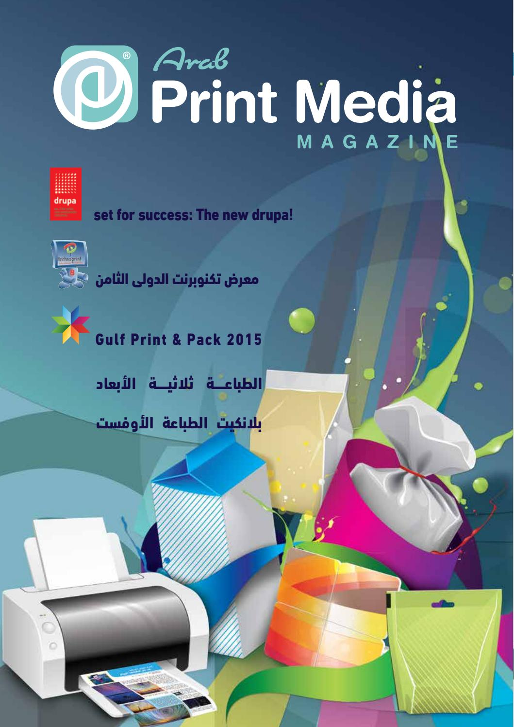 103238d7b Apm3 by Arab Print Media - issuu
