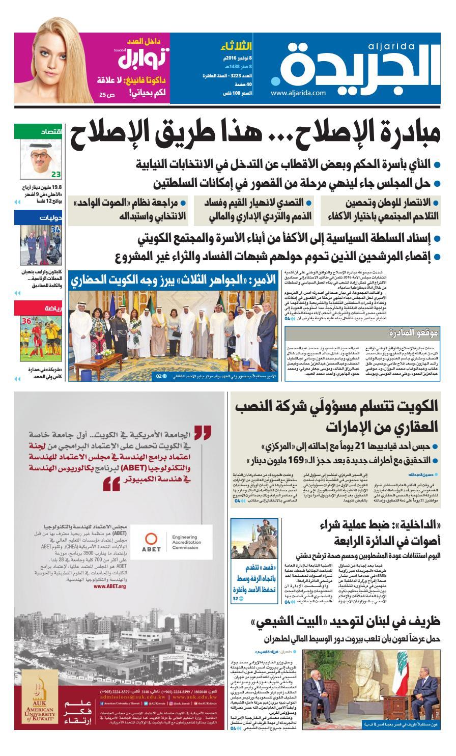 4cf2cde59 عدد الجريدة 08 نوفمبر 2016 by Aljarida Newspaper - issuu