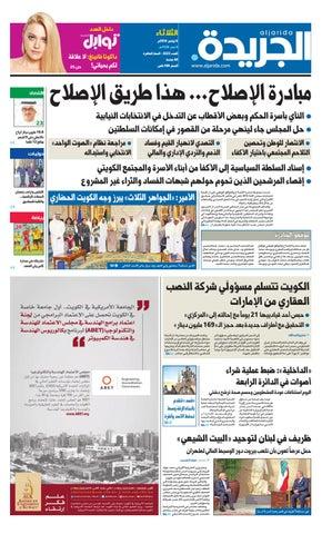 48d2a8a77c6d3 عدد الجريدة 08 نوفمبر 2016 by Aljarida Newspaper - issuu