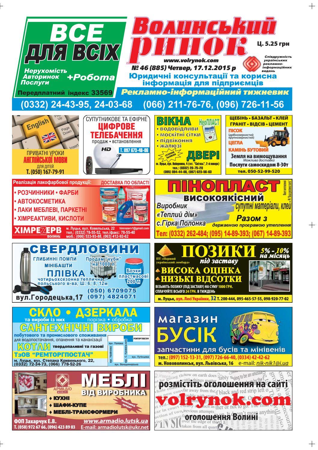 Рекламно- інформаційний тижневик Волинський ринок№ 46 17.12.2015 by  volrynok - issuu 41c2833f09f93