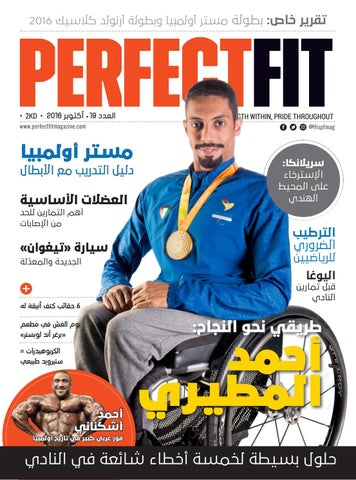 d3475c338 Perfect fit magazine arabic Oct-Nov2016 by Perfect Fit Magazine - issuu