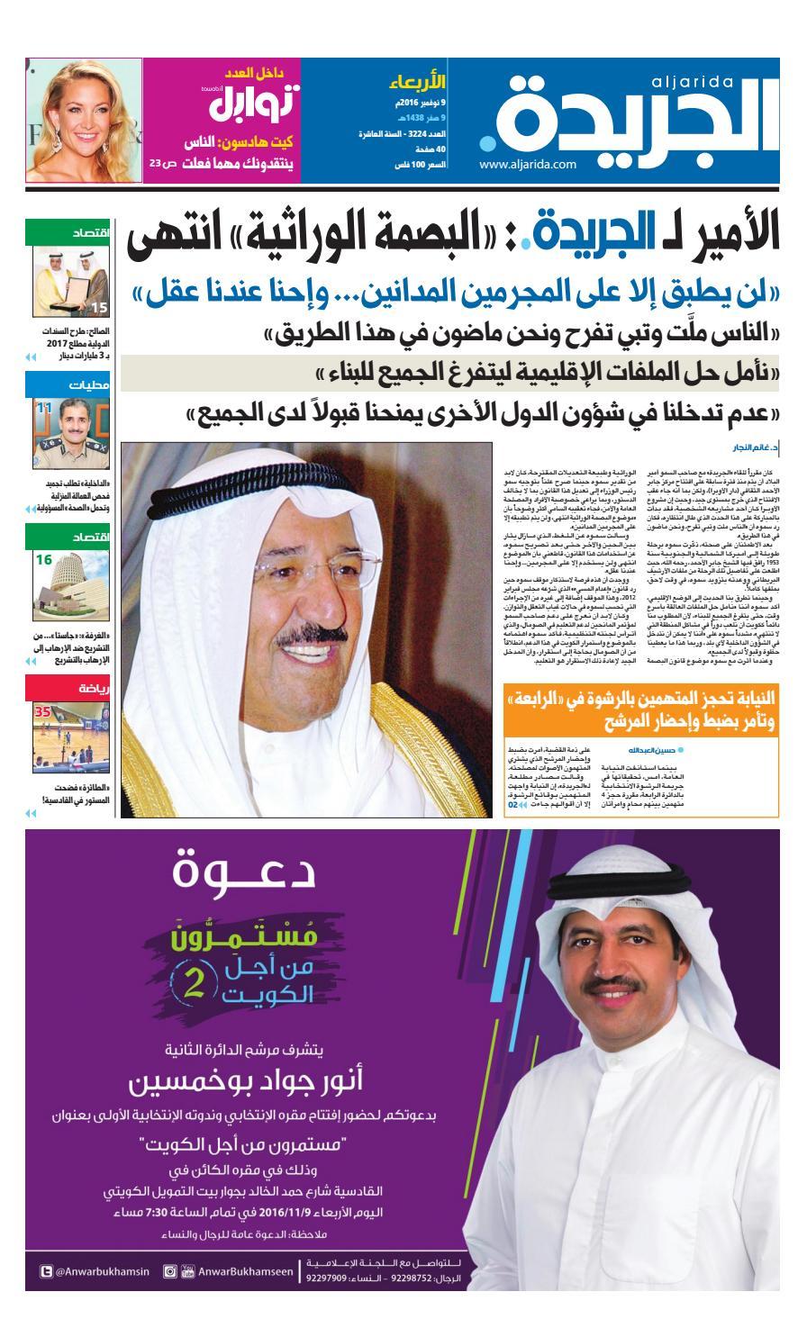 8efa81acf عدد الجريدة 09 نوفمبر 2016 by Aljarida Newspaper - issuu