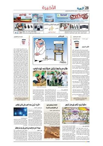 7aee00c0b Madina 20161109 by Al-Madina Newspaper - issuu