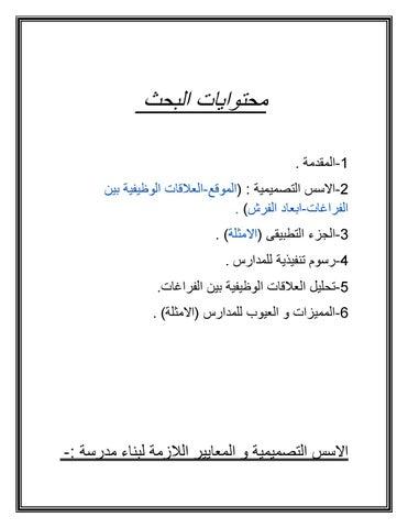 نوفرت pdf