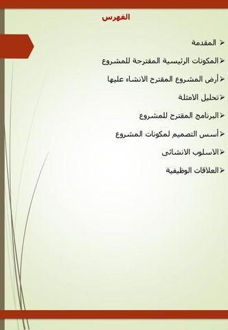 كتاب طاقة الهرم pdf