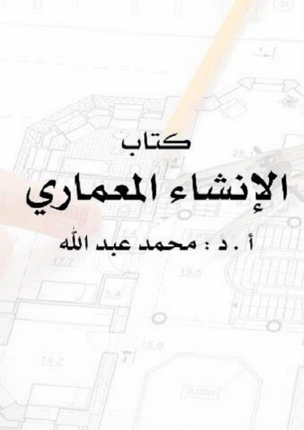 كتاب أخطاء في البناء pdf