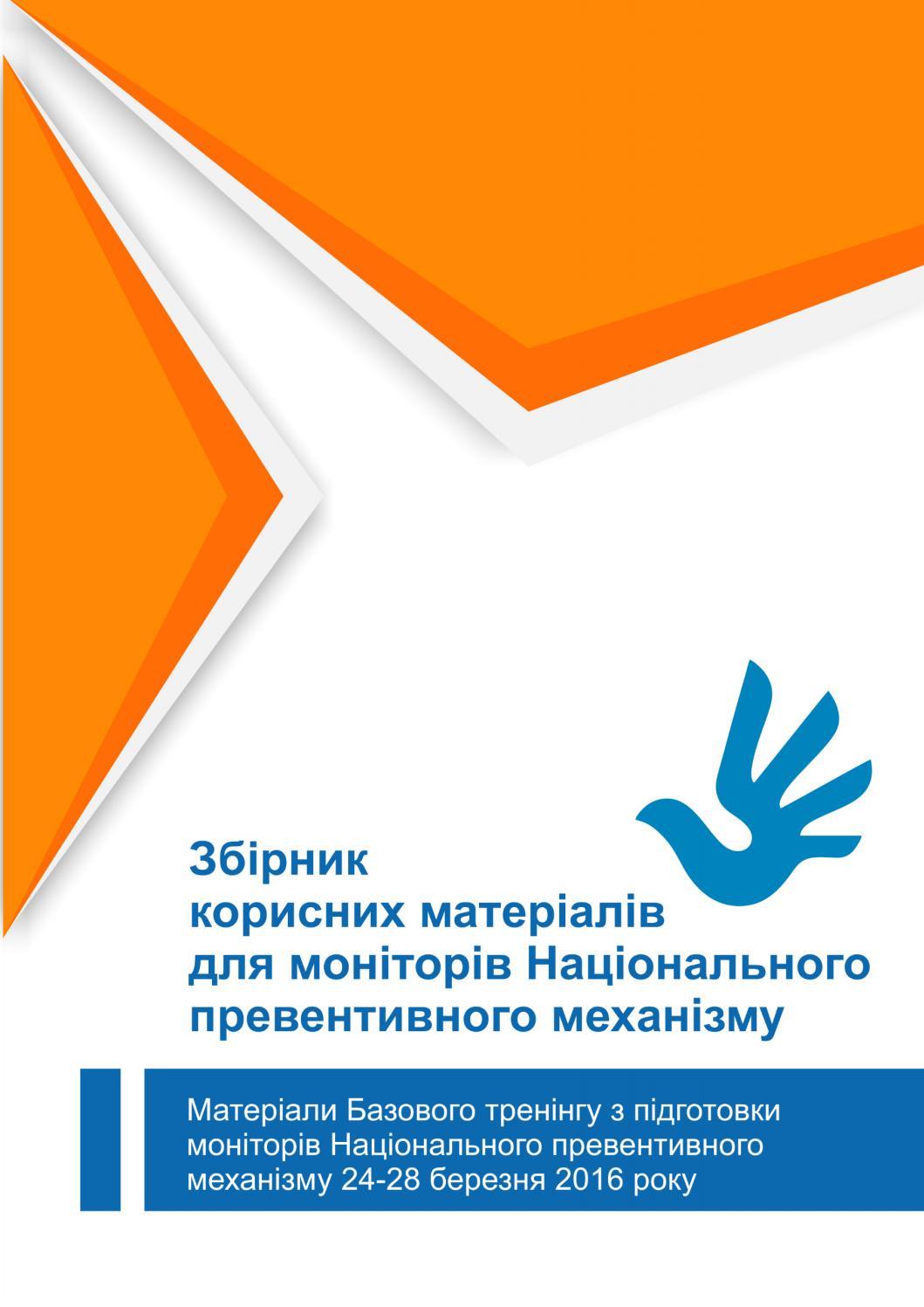 Збірник корисних матеріалів для моніторів Національного превентивного  механізму by United Nations Development Programme in Ukraine - issuu 6b18fc697c8f4