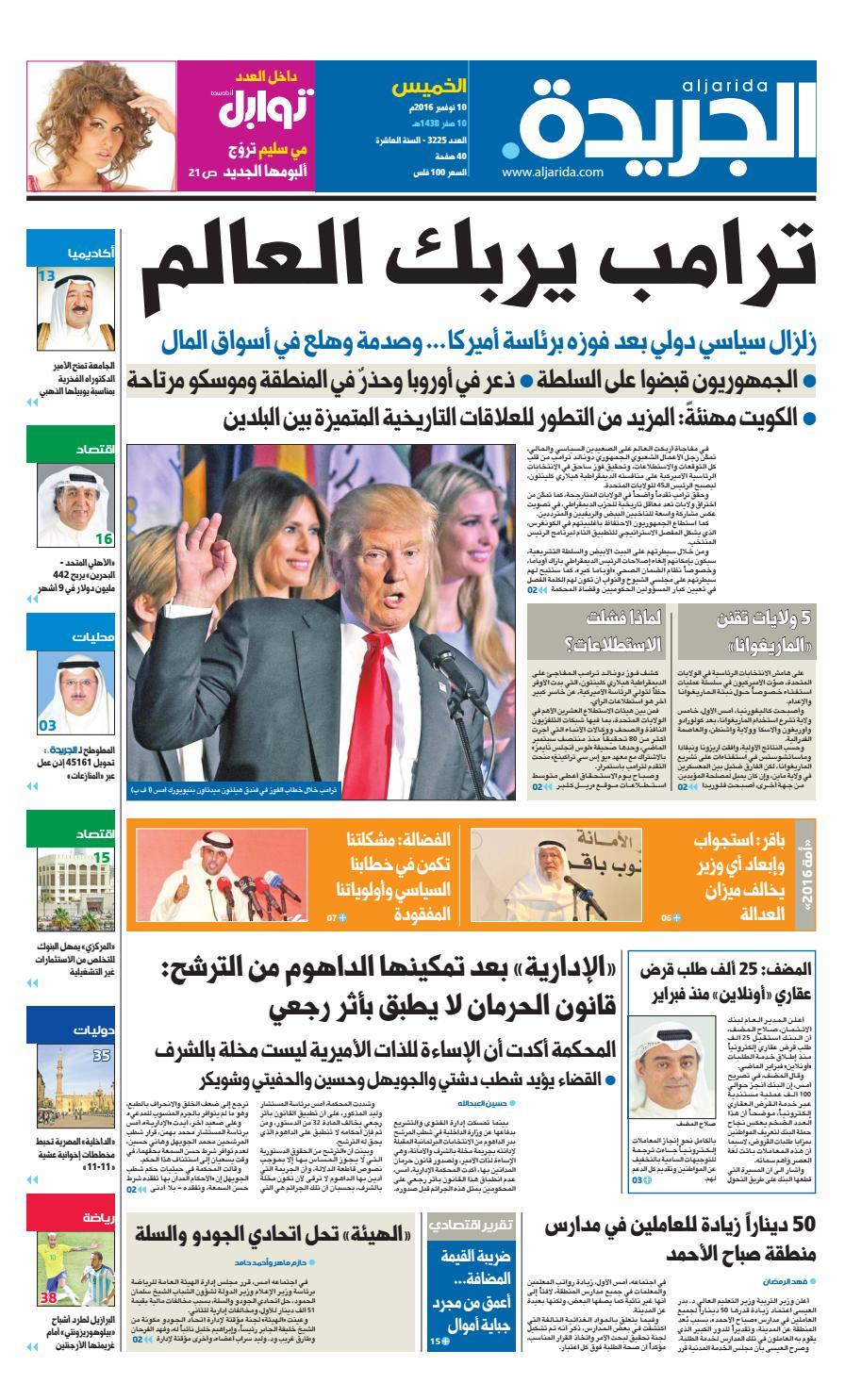515ea357b عدد الجريدة 10 نوفمبر 2016 by Aljarida Newspaper - issuu
