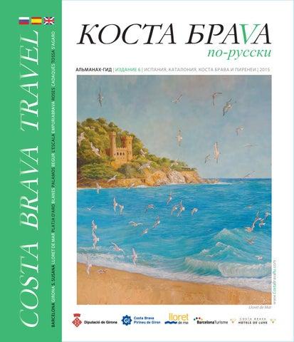 2a368b94cc11 Коста-Брава по-русски 6 номер (2015) by Costa Brava Ru - issuu