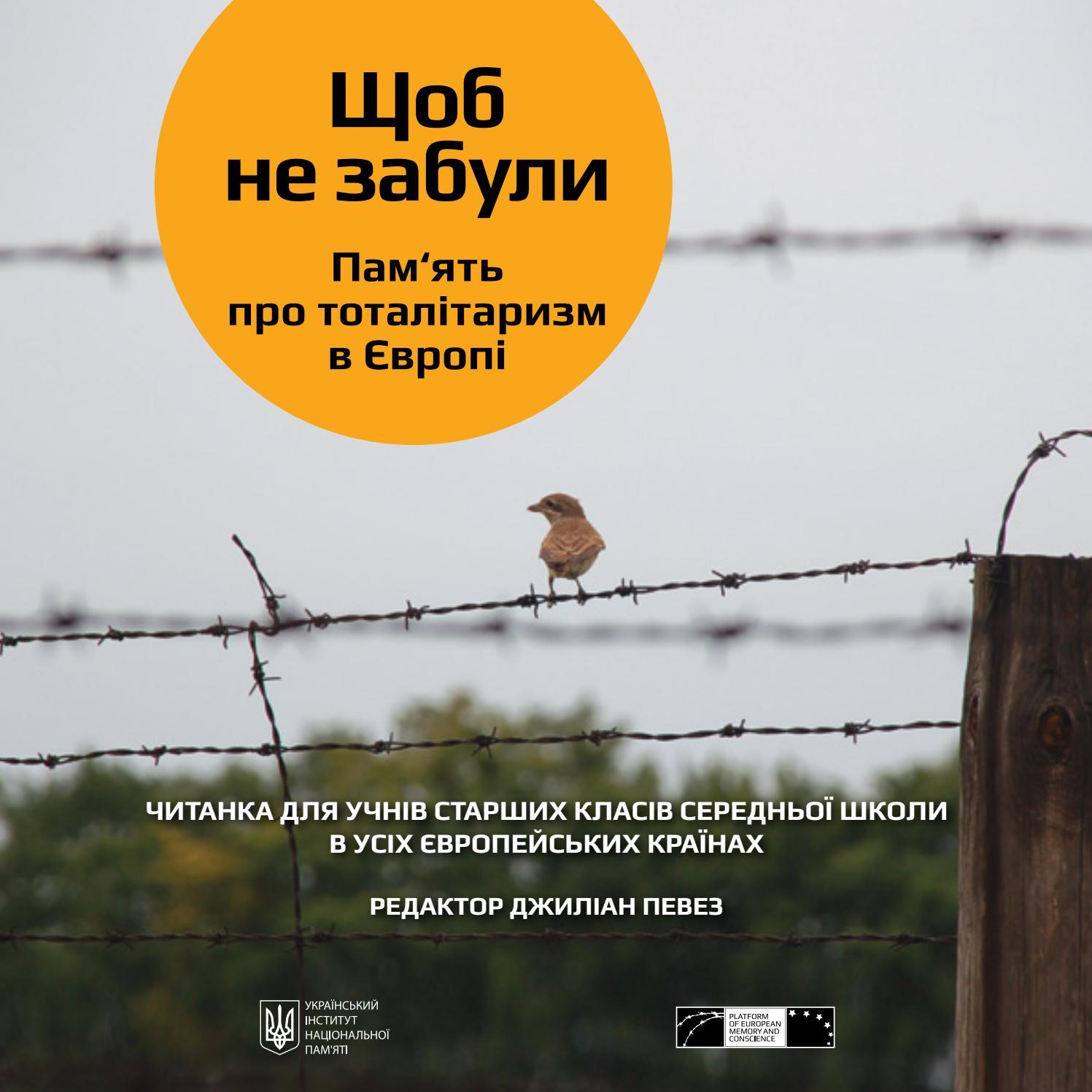 Щоб не забули. Пам ять про тоталітаризм в Європі by Український Інститут  національної пам яті - issuu 89d21fea35377