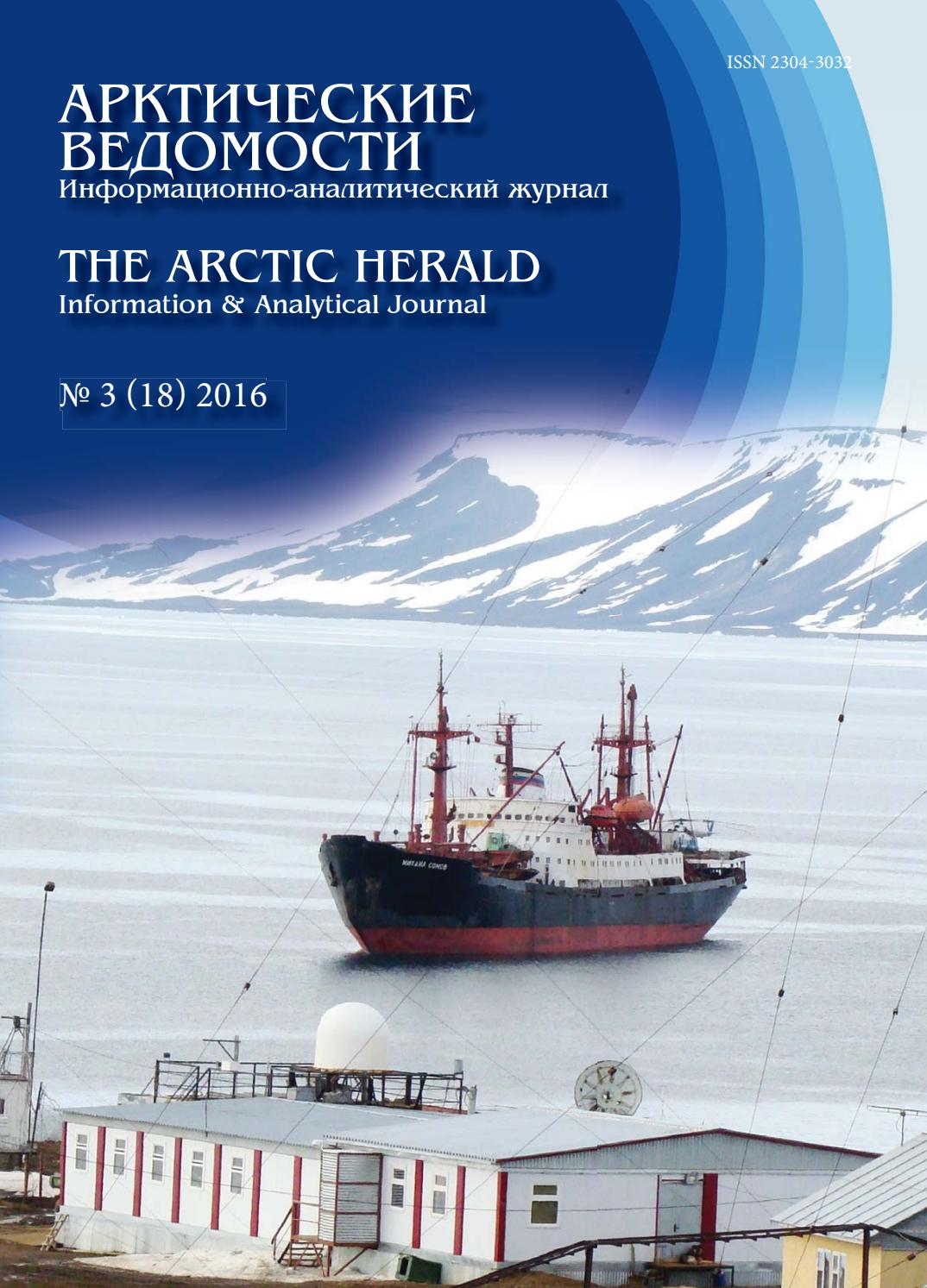 The Arctic Herald 318 2016 By Arctic Herald Issuu