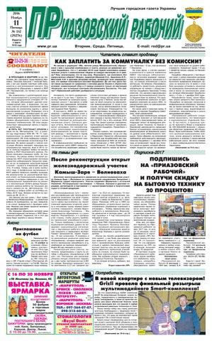 74aa732c5cb1 Лучшая городская газета Украины 2016 Ноябрь