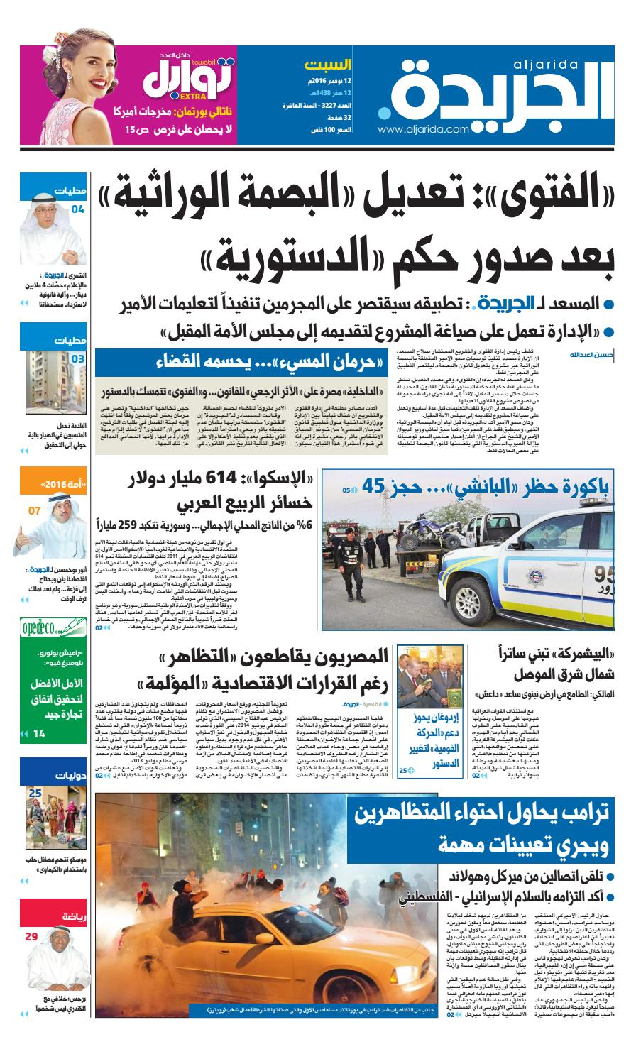 9a46fab22 عدد الجريدة 12 نوفمبر 2016 by Aljarida Newspaper - issuu