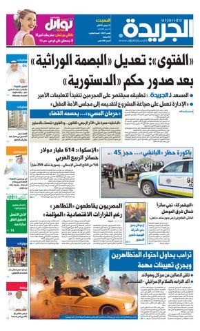 6fe174c7e عدد الجريدة 12 نوفمبر 2016 by Aljarida Newspaper - issuu