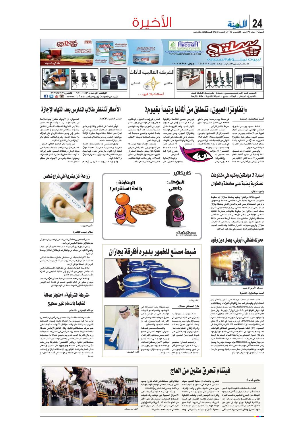 878d4cd47159f Madina 20161112 by Al-Madina Newspaper - issuu