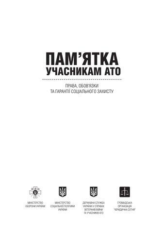 Пам ятка учасникам АТО by Otar Dovzhenko - issuu 60471a05ed89e
