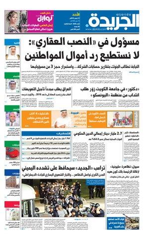 b4b0c6e6d عدد الجريدة 13 نوفمبر 2016 by Aljarida Newspaper - issuu