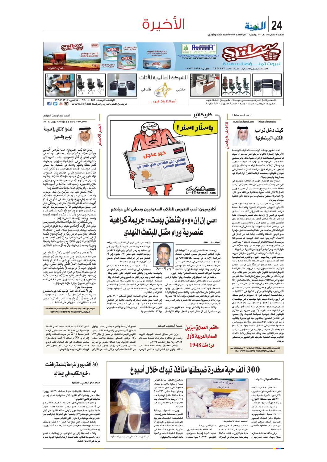715e3ace4 Madina 20161113 by Al-Madina Newspaper - issuu