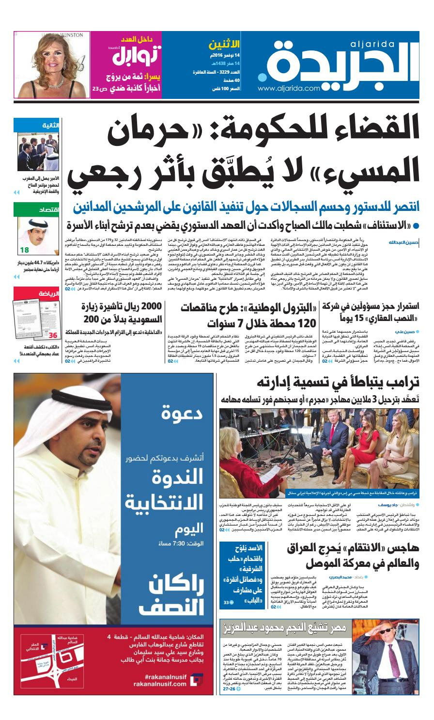 94a1e5f8d3a83 عدد الجريدة 14 نوفمبر 2016 by Aljarida Newspaper - issuu